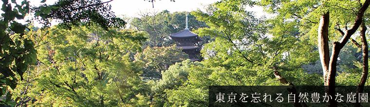 ホテル椿山荘東京の庭園