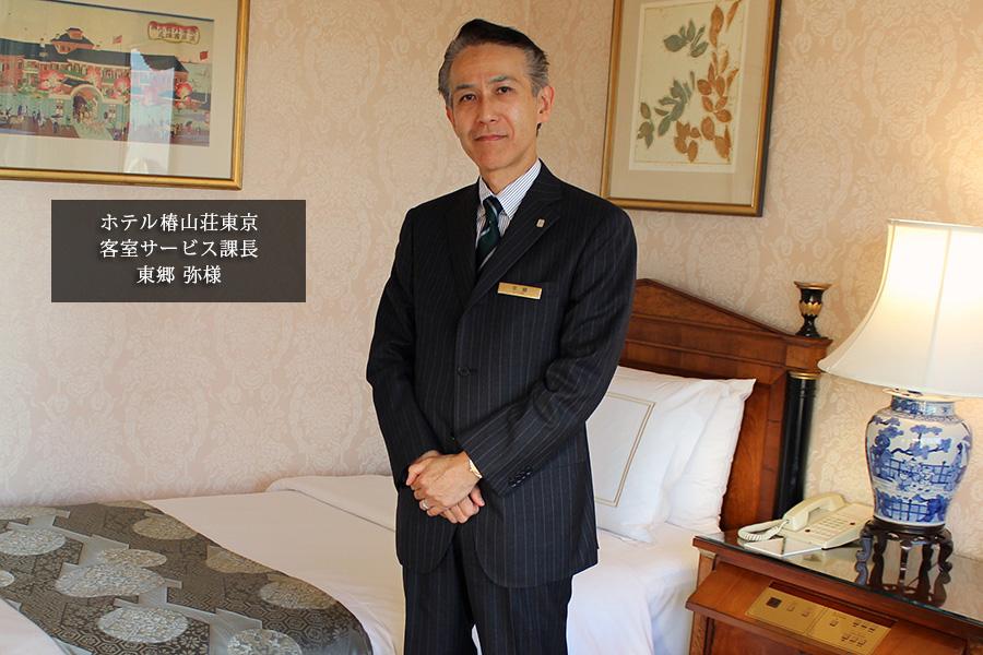 ホテル椿山荘東京客室サービス課長 東郷 弥様