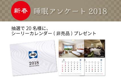 2018年シーリーカレンダープレゼントキャンペーン