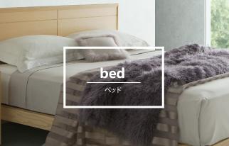 ベッド(ベッドフレーム)