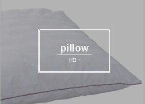 ピロー(枕)
