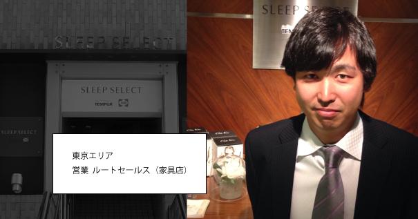 社員インタビュー営業東京エリア家具店