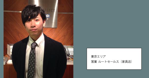 営業東京エリア家具店