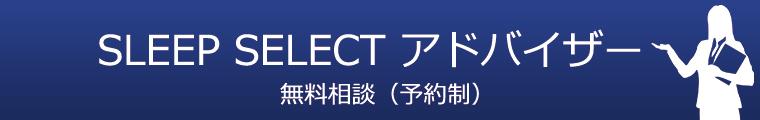SLEEP SELECTアドバイザー予約フォーム