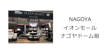 ナゴヤドーム店