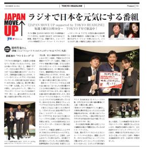 「JAPAN MOVE UP」公開収録の記事が掲載されたTOKYO HEAD LINE12/22発行号です。