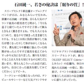 石田純一さんに睡眠に対するこだわりを語っていただきました。