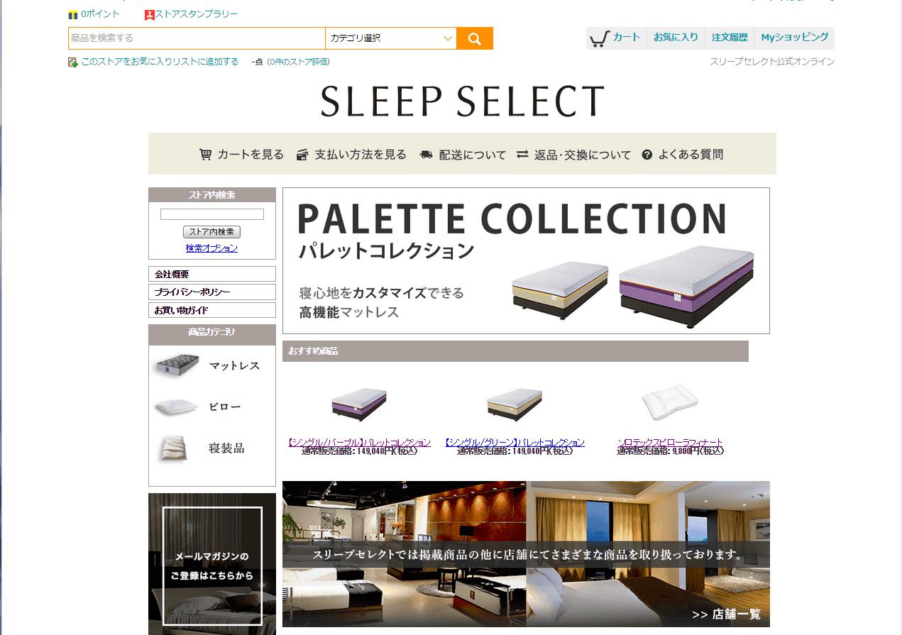 SLEEPSELECT公式オンラインショップがオープンいたしました。
