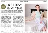 押切もえさんの睡眠に対するこだわりインタビュー記事です。