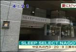 中京テレビ「キャッチ」にてSLEEPSELECT NAGOYA店が放送されました。