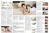 TOKYO HEADLINEにて押切もえさんのSLEEPSELECT寝具に対するこだわりインタビュー記事が掲載されました。