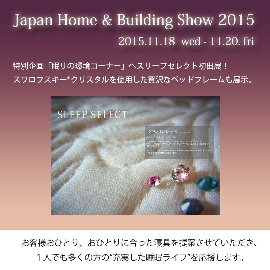 ジャパンホームショー2015出展