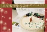 心斎橋クリスマスキャンドルワークショップ最終版