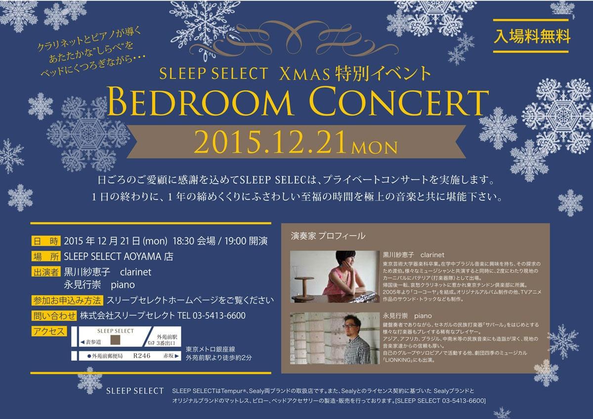 ベッドルームコンサート