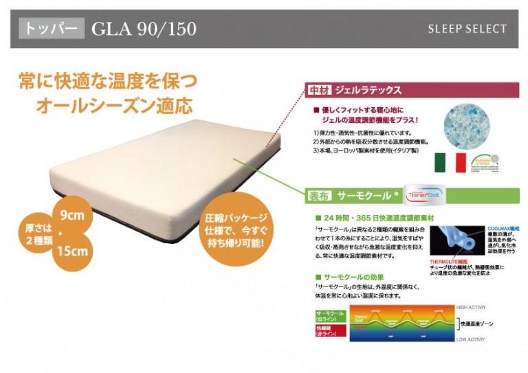SS-GLA90_150_POP