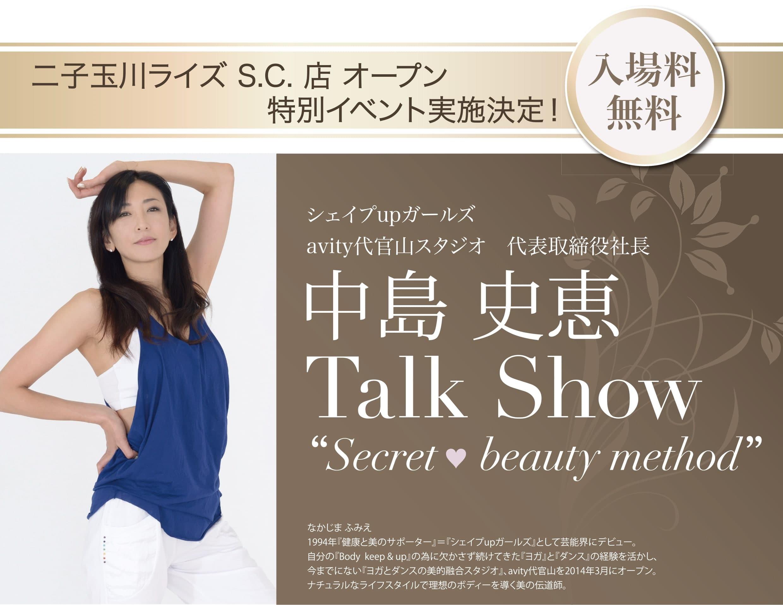 二子玉川ライズオープン記念スペシャルトークショー