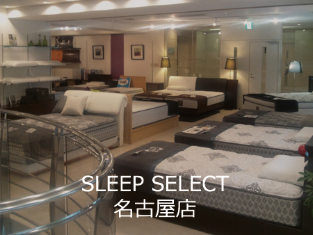 SLEEP SELECT 名古屋