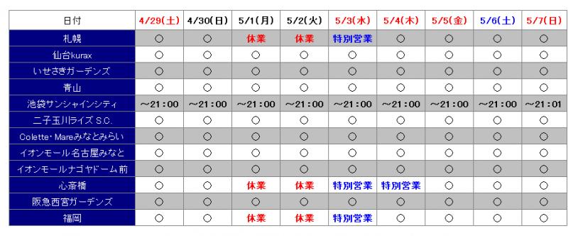 2017GW営業スケジュール_修正